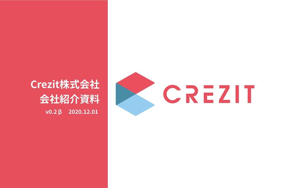 Crezit v0.2 β 2020.12.01