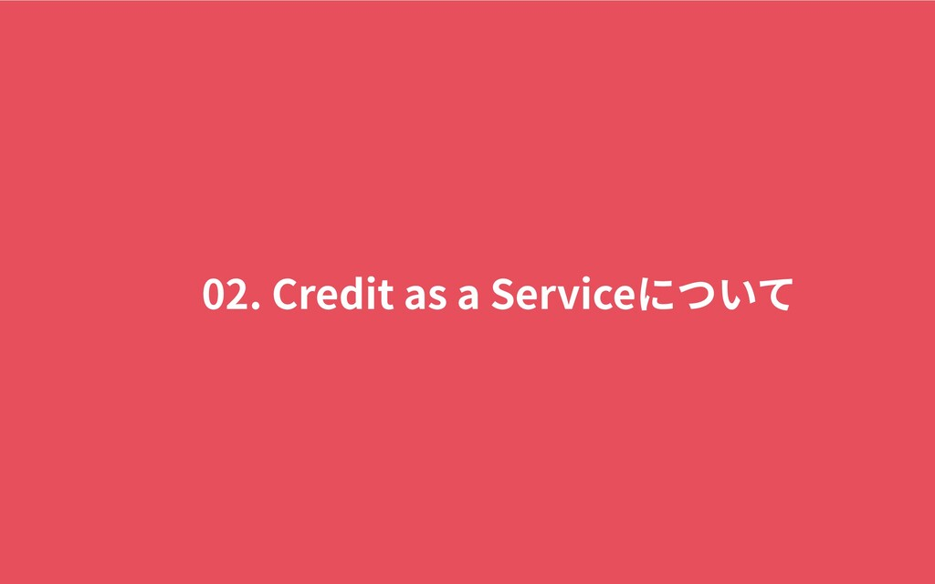02. Credit as a Service