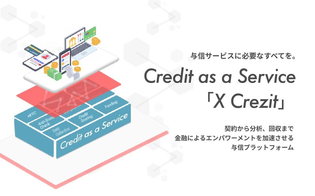 Credit as a Service Credit as a Service ʮX Crez...