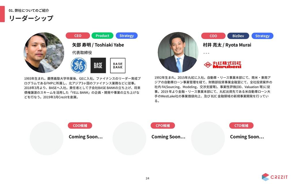 01. 24 / Toshiaki Yabe CEO Product Strategy / R...