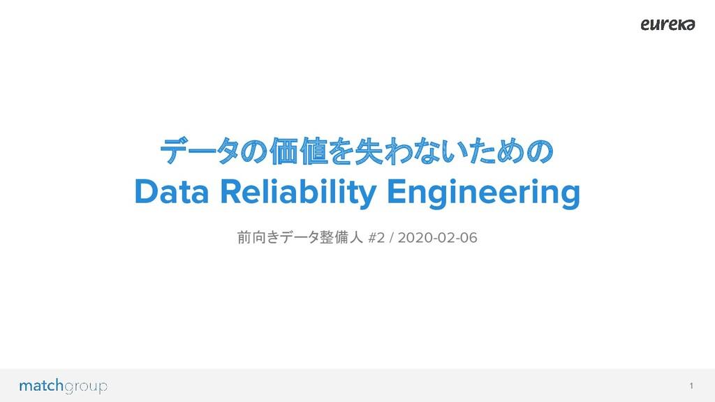 1 データの価値を失わないための Data Reliability Engineering 前...