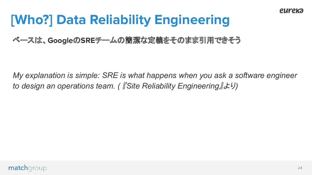 24 [Who?] Data Reliability Engineering ベースは、Goo...