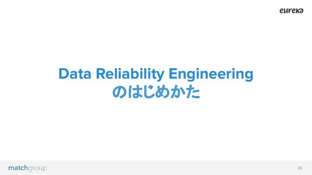 26 Data Reliability Engineering のはじめかた