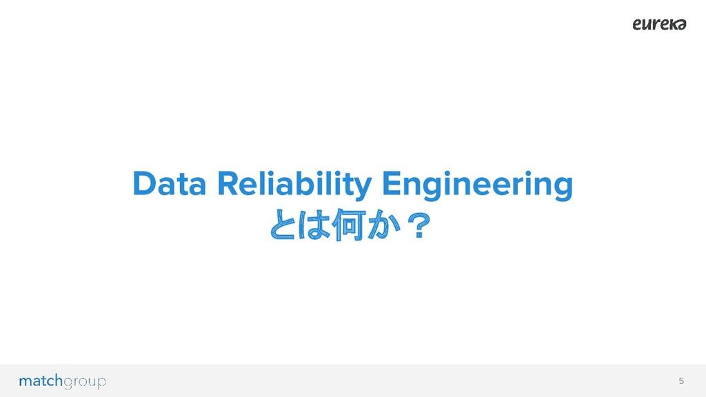 5 Data Reliability Engineering とは何か?
