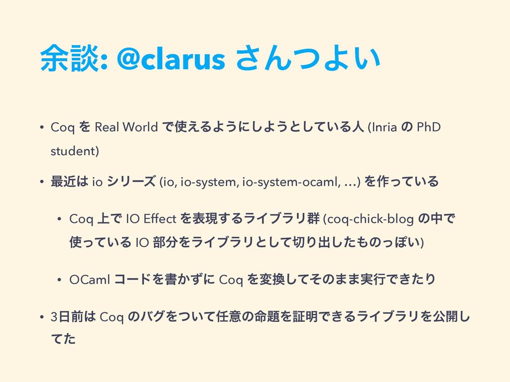 ༨ஊ: @clarus ͞ΜͭΑ͍ • Coq Λ Real World Ͱ͑ΔΑ͏ʹ͠Α͏...