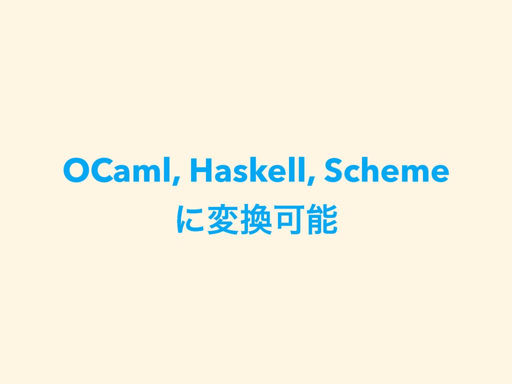 OCaml, Haskell, Scheme ʹมՄ