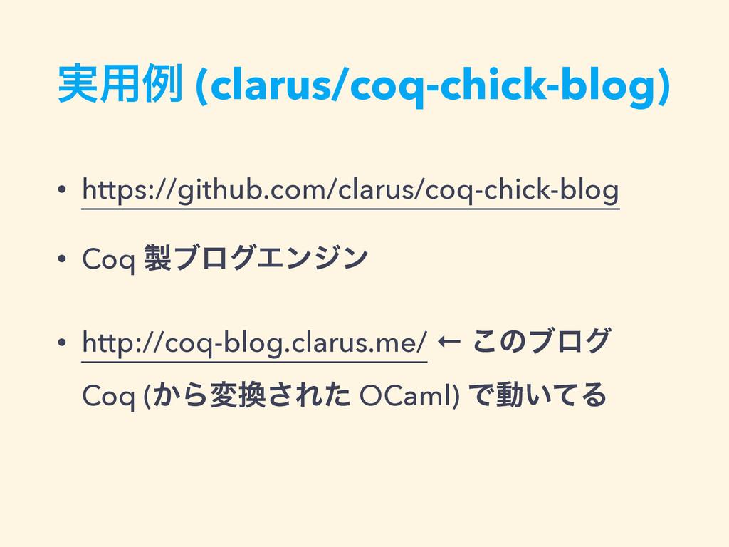 ࣮༻ྫ (clarus/coq-chick-blog) • https://github.co...