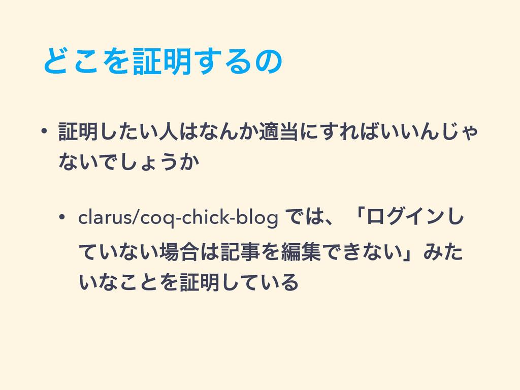 Ͳ͜Λূ໌͢Δͷ • ূ໌͍ͨ͠ਓͳΜ͔దʹ͢Ε͍͍Μ͡Ό ͳ͍Ͱ͠ΐ͏͔ • clar...
