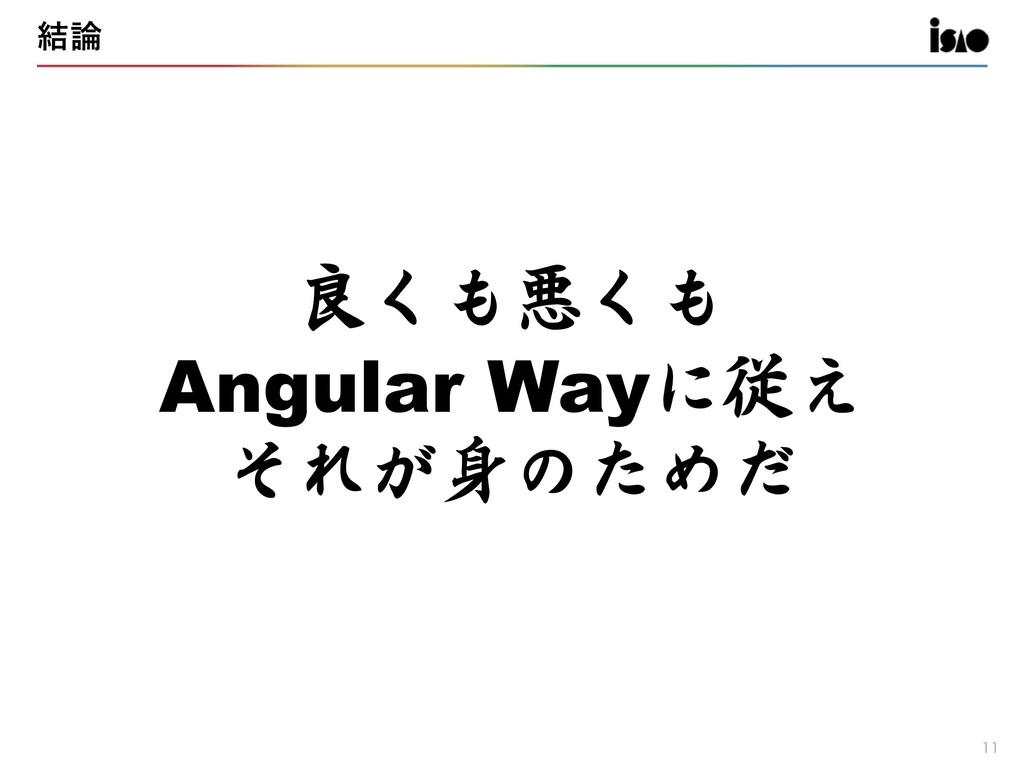 ݁ 良くも悪くも Angular Wayに従え それが身のためだ