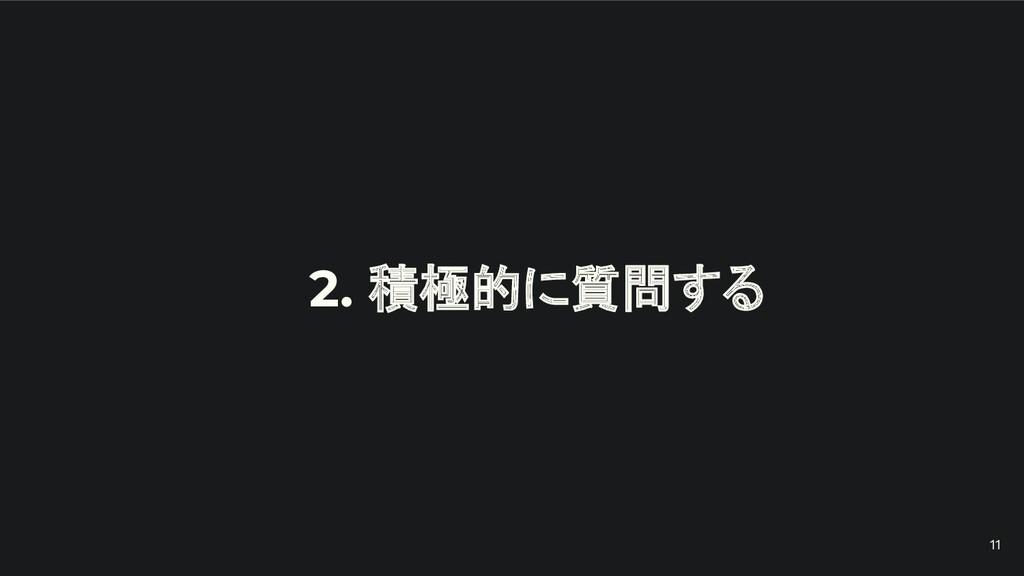 11 2. 積極的に質問する