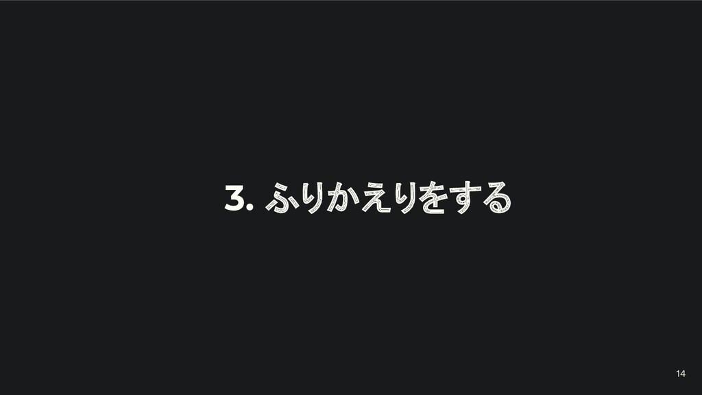 14 3. ふりかえりをする