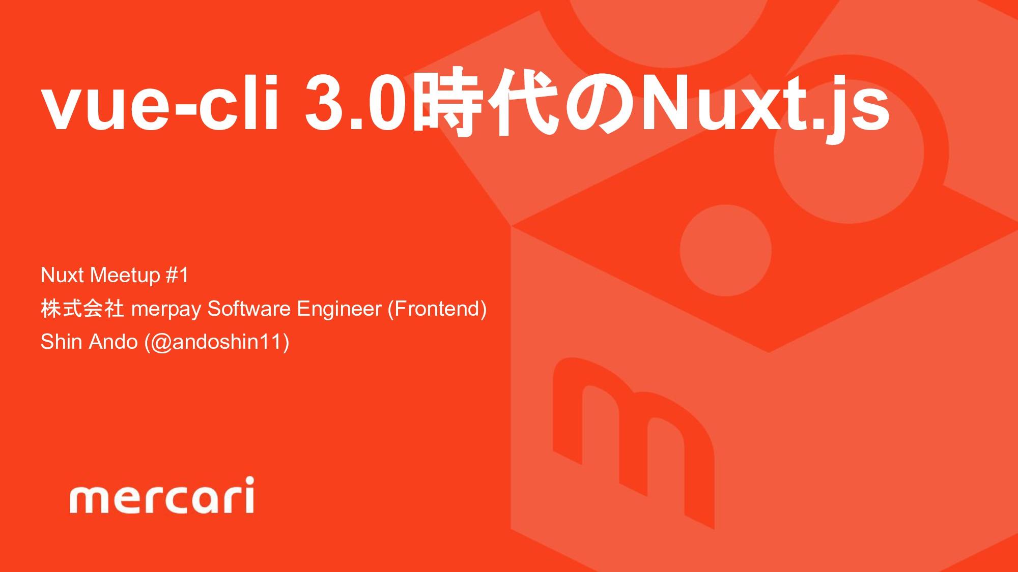 Nuxt Meetup #1 株式会社 merpay Software Engineer (F...