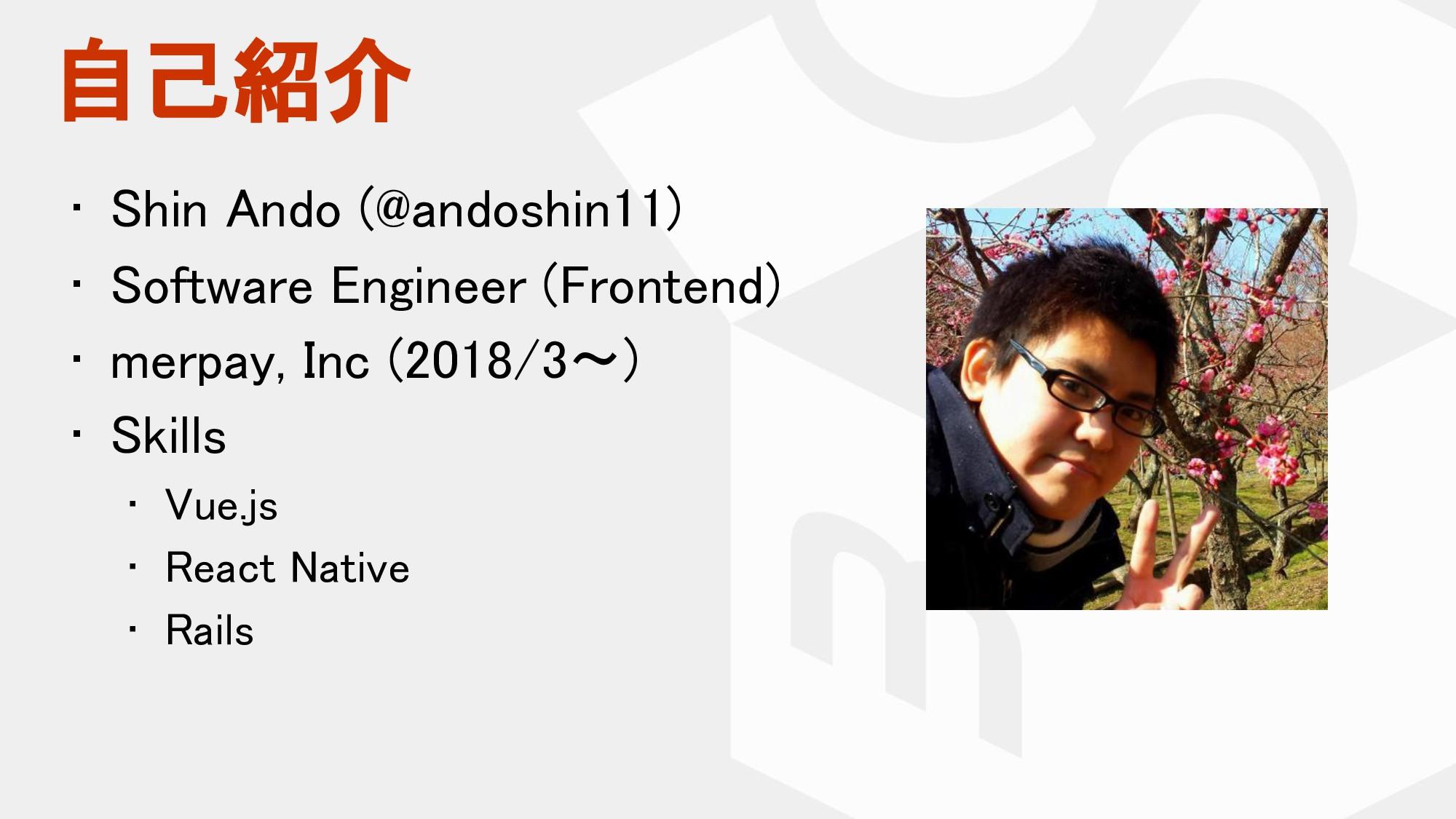 自己紹介 • Shin Ando (@andoshin11) • Software Engin...