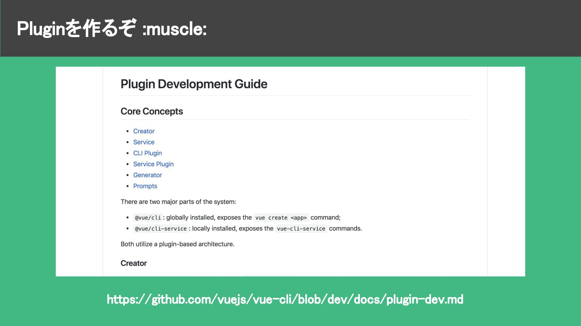 Pluginを作るぞ :muscle: https://github.com/vuejs/vu...