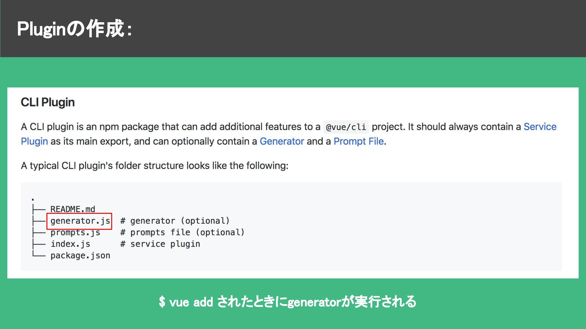 Pluginの作成: $ vue add されたときにgeneratorが実行される