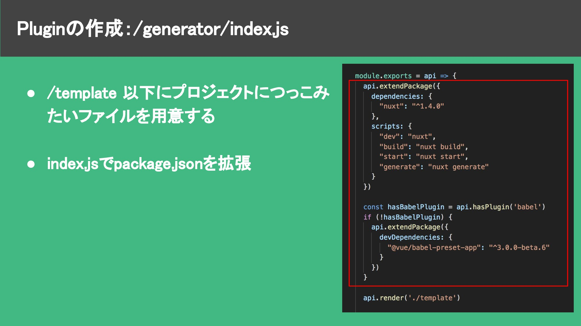 Pluginの作成:/generator/index.js ● /template 以下にプロ...