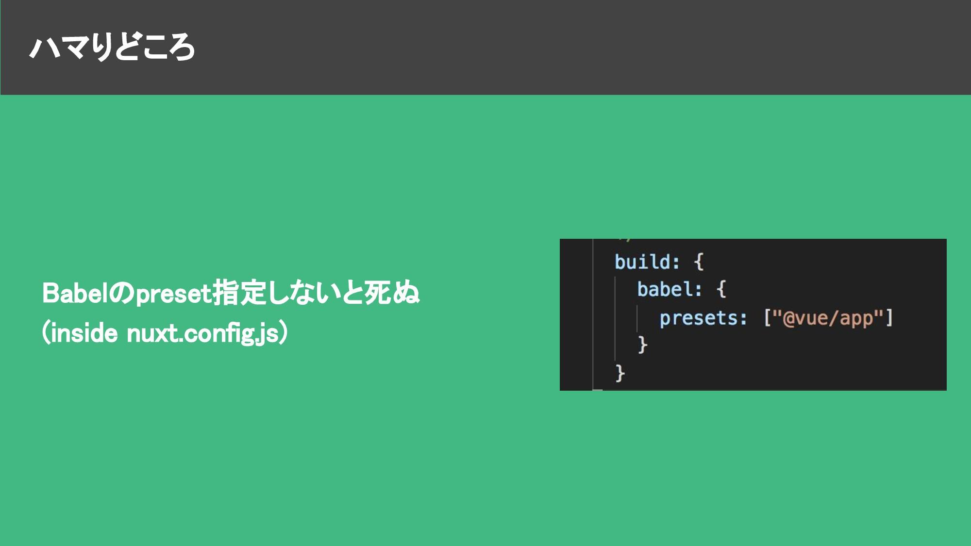 ハマりどころ Babelのpreset指定しないと死ぬ (inside nuxt.config...