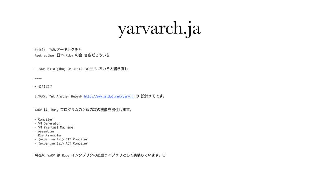 yarvarch.ja #title YARVΞʔΩςΫνϟ #set author ຊ R...