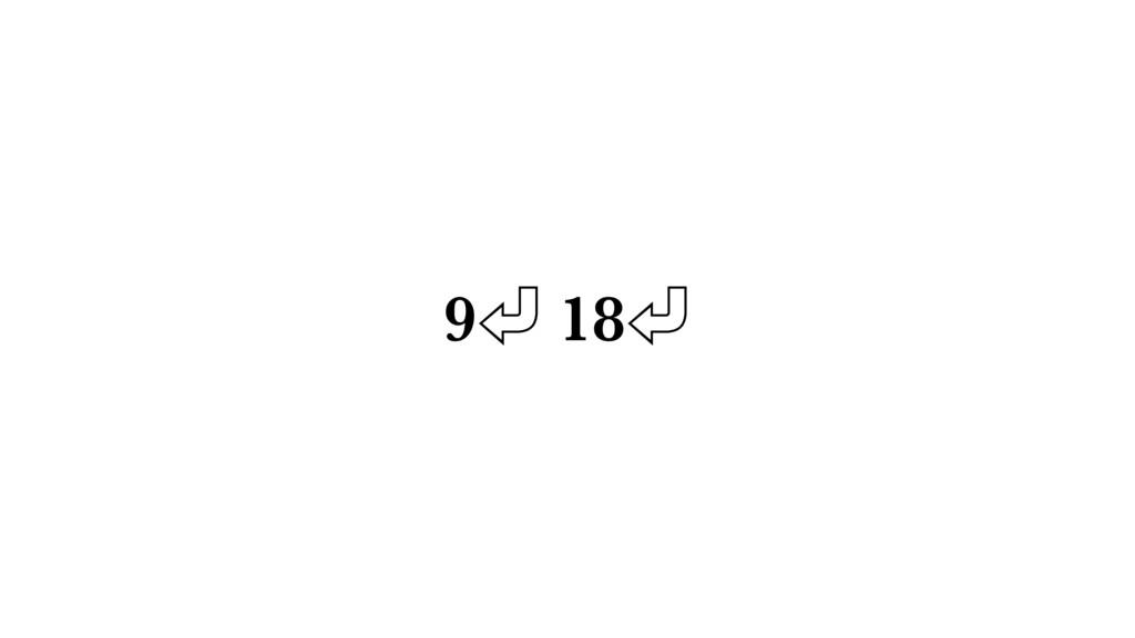 9㾑 18㾑