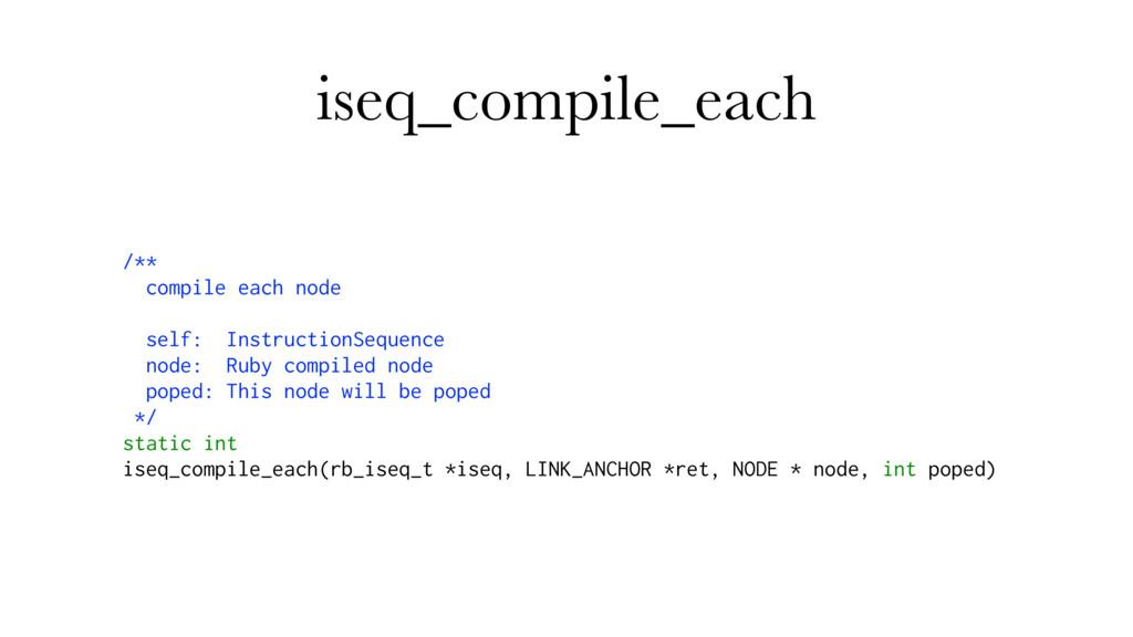 iseq_compile_each /** compile each node self: I...
