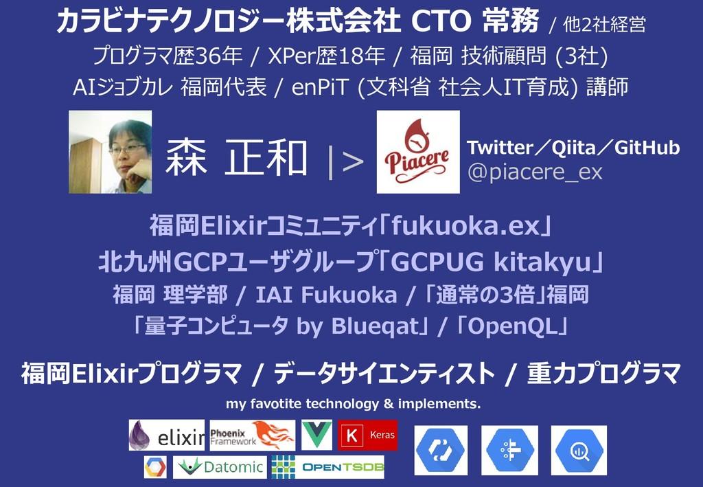 カラビナテクノロジー株式会社 CTO 常務 / 他2社経営 プログラマ歴36年 / XPer歴...