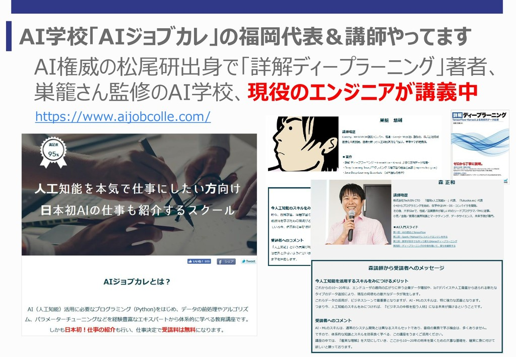 AI学校「AIジョブカレ」の福岡代表&講師やってます AI権威の松尾研出身で「詳解ディープラー...