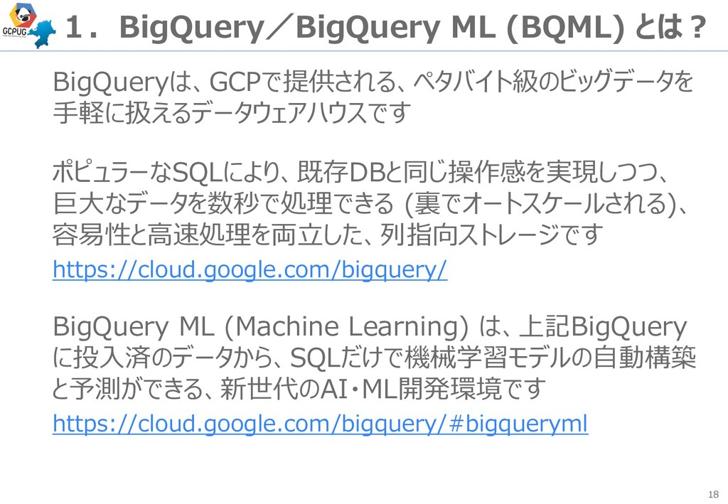 18 1.BigQuery/BigQuery ML (BQML) とは? BigQueryは、...