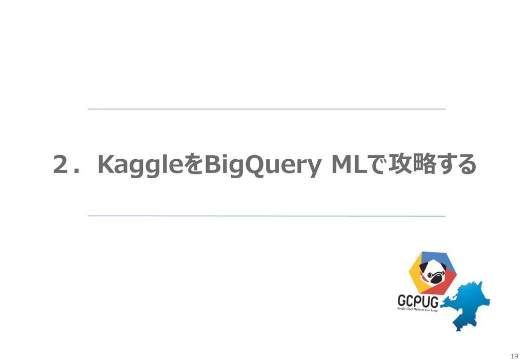 19 2.KaggleをBigQuery MLで攻略する