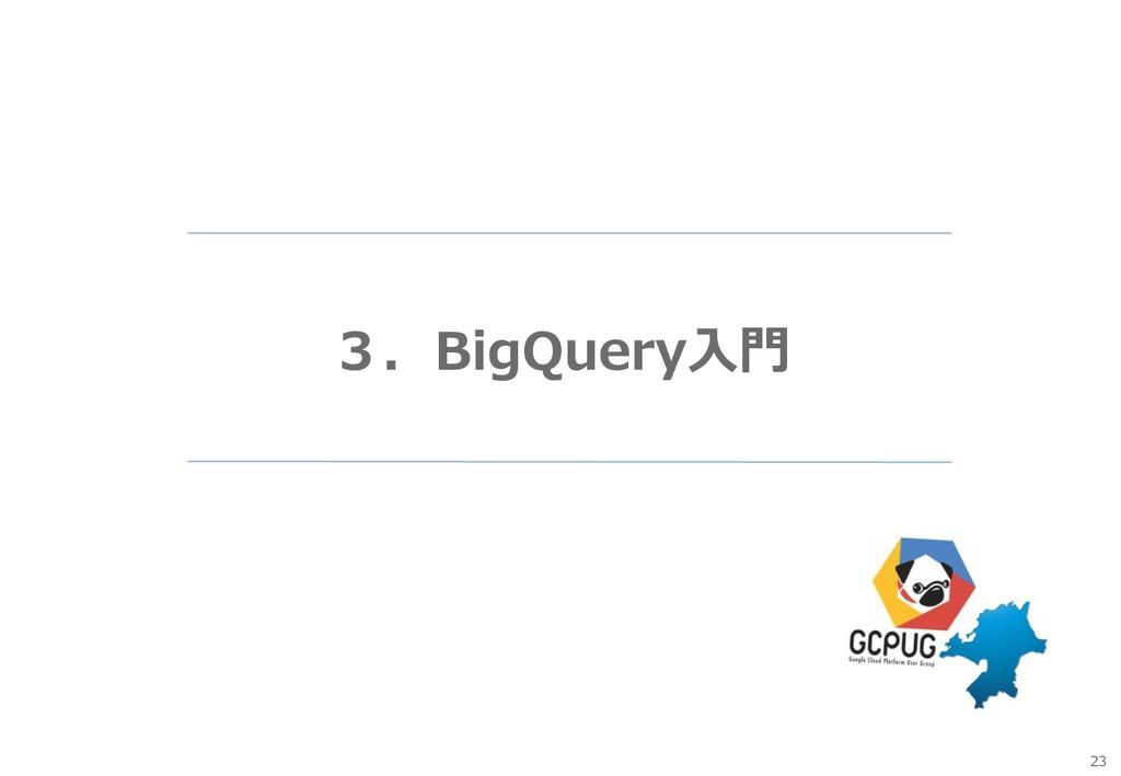 23 3.BigQuery入門