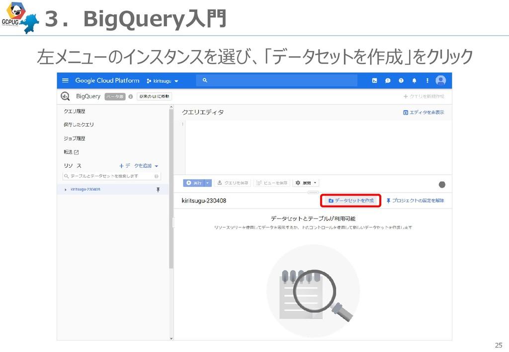 25 3.BigQuery入門 左メニューのインスタンスを選び、「データセットを作成」をクリック