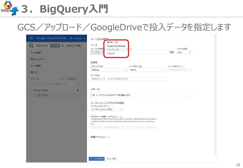 28 3.BigQuery入門 GCS/アップロード/GoogleDriveで投入データを指定...