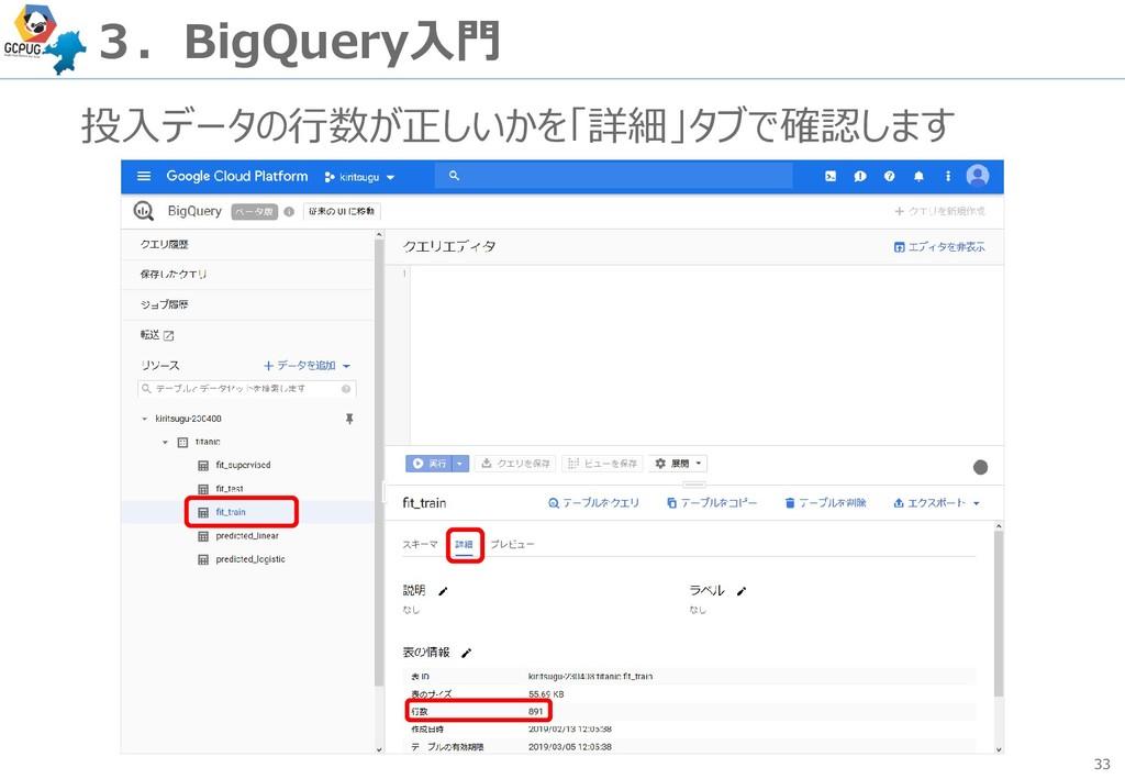 33 3.BigQuery入門 投入データの行数が正しいかを「詳細」タブで確認します