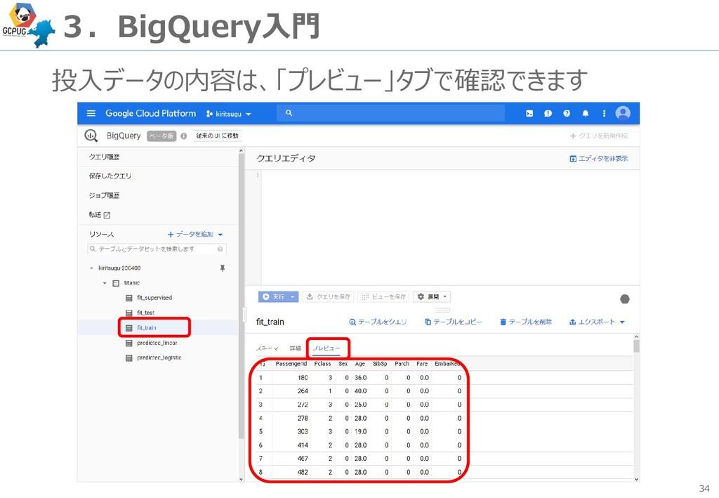 34 3.BigQuery入門 投入データの内容は、「プレビュー」タブで確認できます