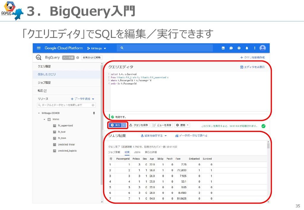 35 3.BigQuery入門 「クエリエディタ」でSQLを編集/実行できます