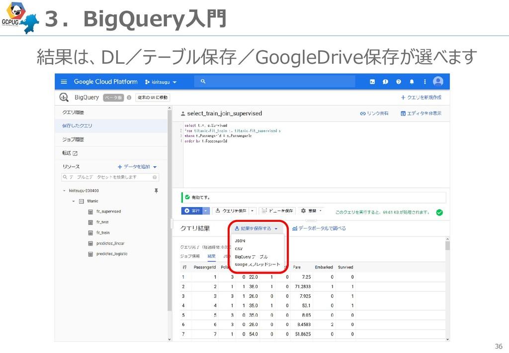 36 3.BigQuery入門 結果は、DL/テーブル保存/GoogleDrive保存が選べます