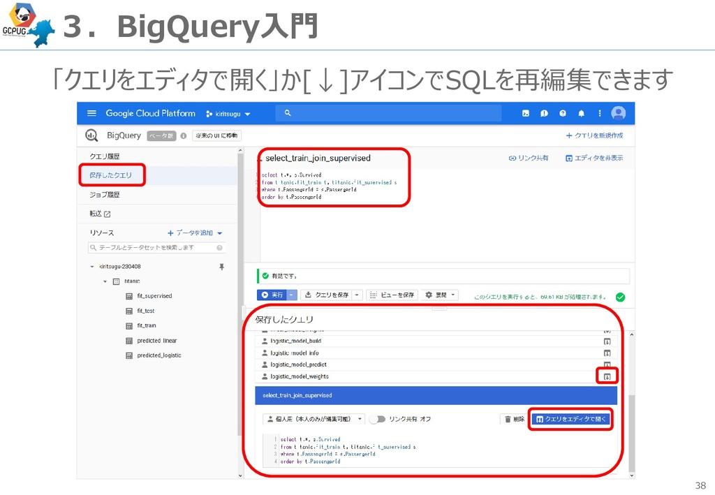 38 3.BigQuery入門 「クエリをエディタで開く」か[↓]アイコンでSQLを再編集でき...