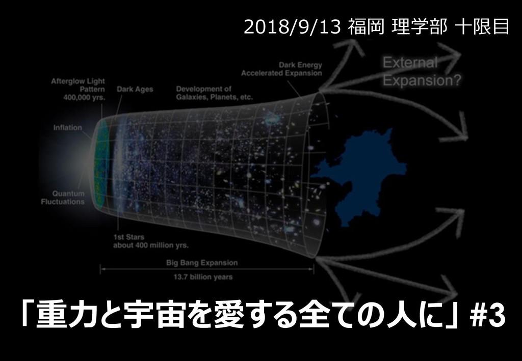 4 2018/9/13 福岡 理学部 十限目 「重力と宇宙を愛する全ての人に」 #3