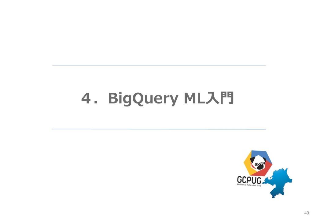 40 4.BigQuery ML入門