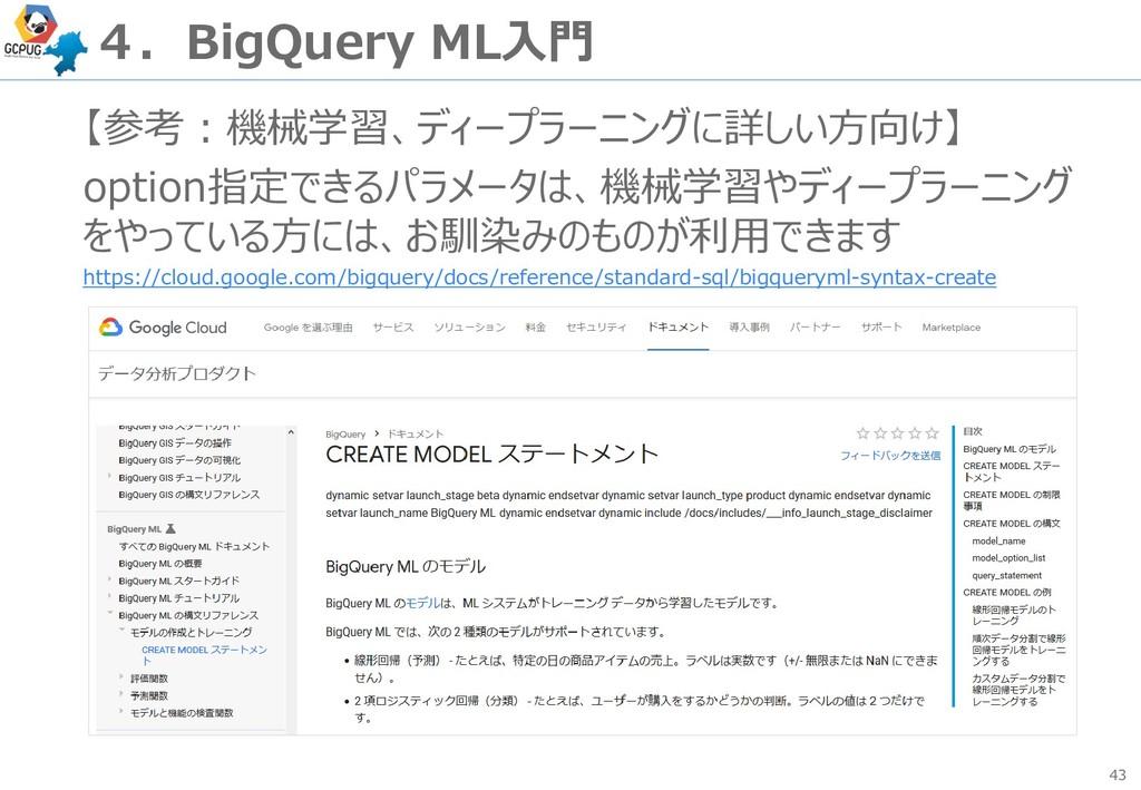 43 4.BigQuery ML入門 【参考:機械学習、ディープラーニングに詳しい方向け】 o...