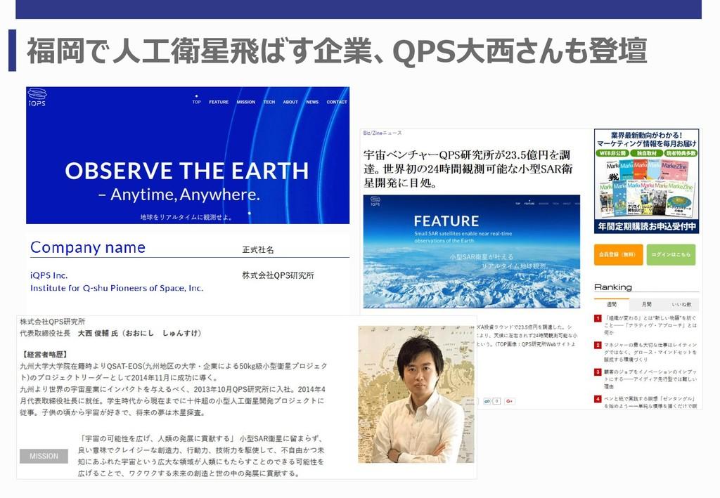 福岡で人工衛星飛ばす企業、QPS大西さんも登壇