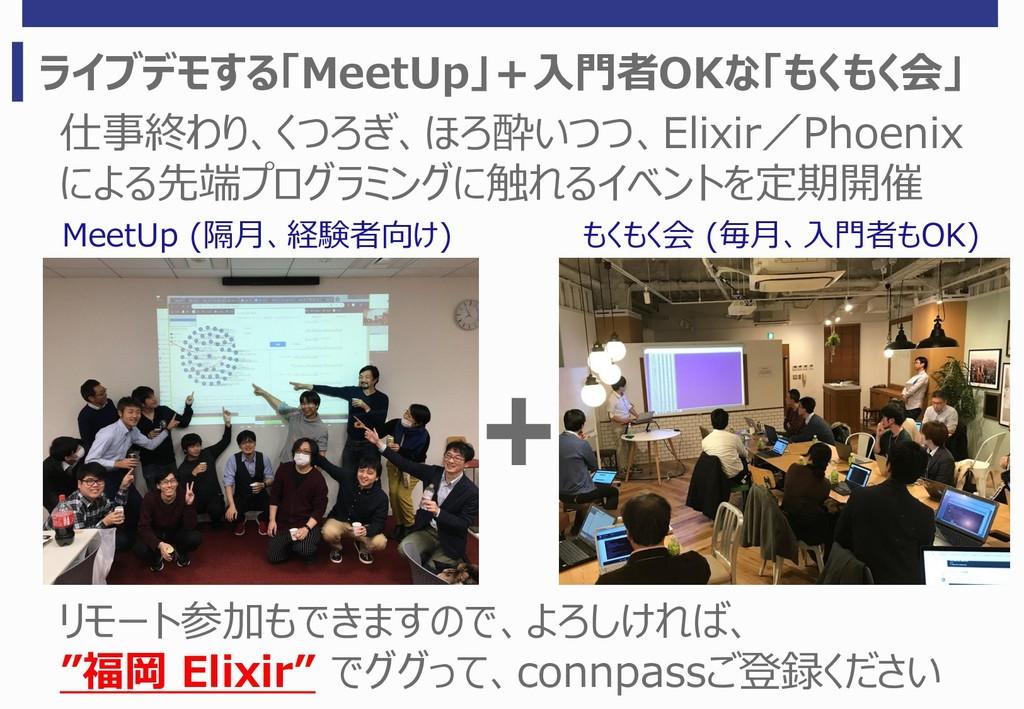 ライブデモする「MeetUp」+入門者OKな「もくもく会」 仕事終わり、くつろぎ、ほろ酔いつつ...