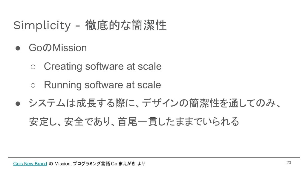 Simplicity - 徹底的な簡潔性 ● GoのMission ○ Creating so...