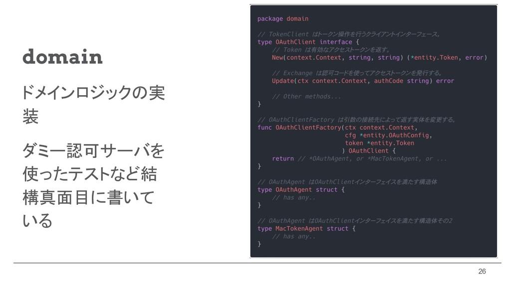 domain ドメインロジックの実 装 ダミー認可サーバを 使ったテストなど結 構真面目に書い...