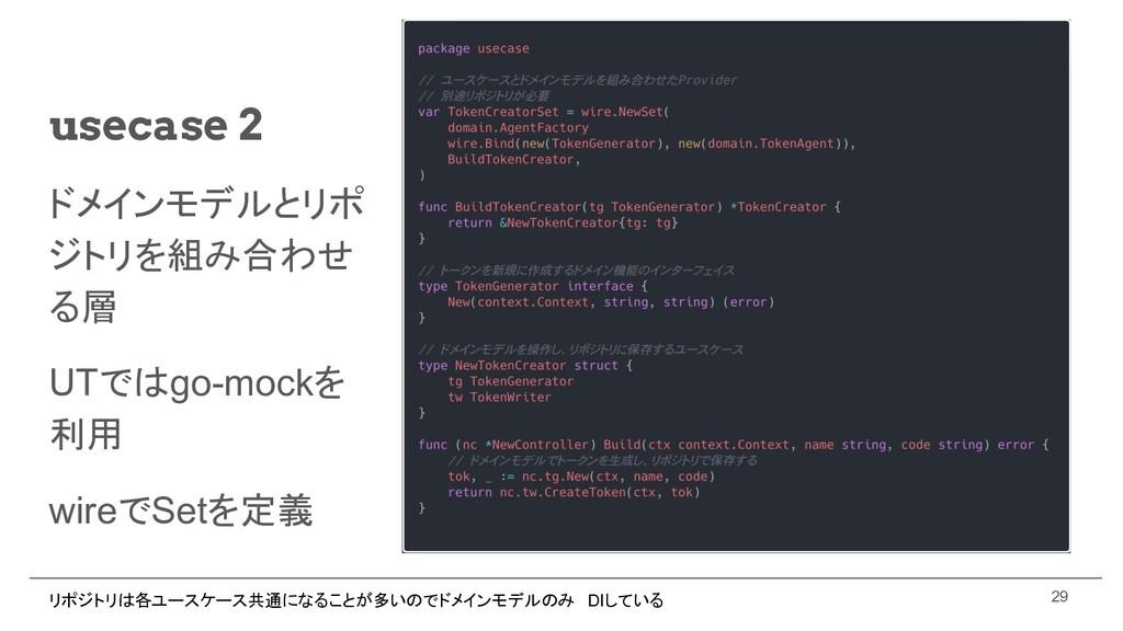 usecase 2 ドメインモデルとリポ ジトリを組み合わせ る層 UTではgo-mockを ...