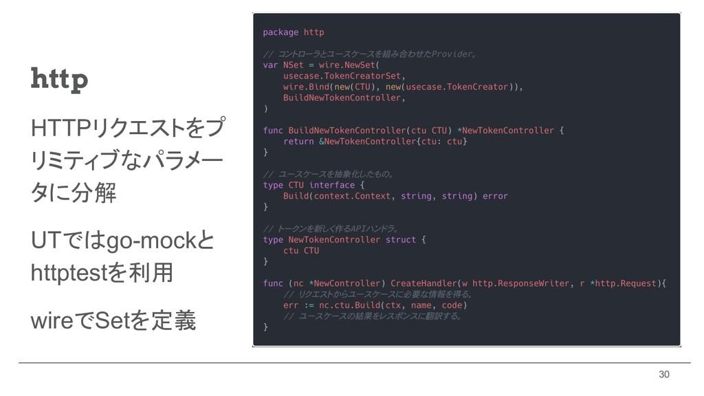 http HTTPリクエストをプ リミティブなパラメー タに分解 UTではgo-mockと h...