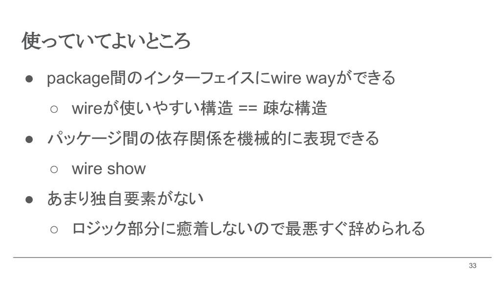 ● package間のインターフェイスにwire wayができる ○ wireが使いやすい構造...