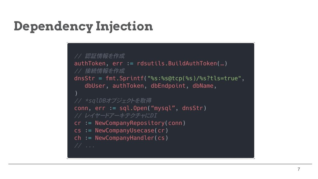 Dependency Injection 7