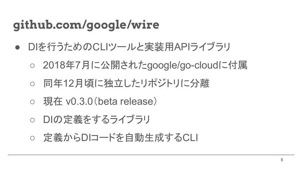 github.com/google/wire ● DIを行うためのCLIツールと実装用APIラ...