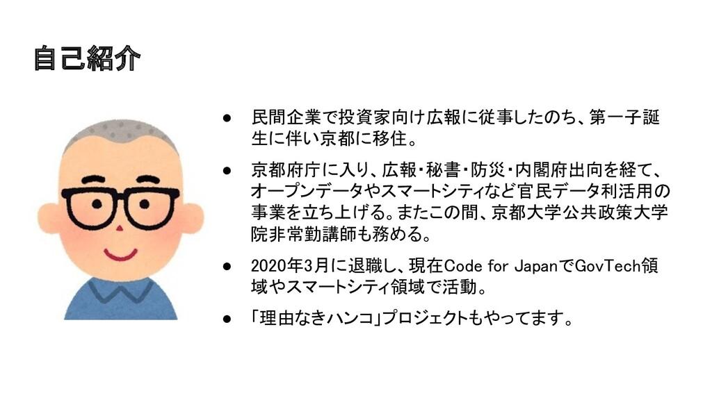 自己紹介 ● 民間企業で投資家向け広報に従事したのち、第一子誕 生に伴い京都に移住。 ● ...