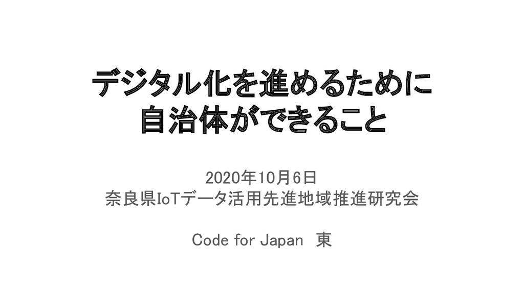 デジタル化を進めるために 自治体ができること 2020年10月6日 奈良県IoTデータ活...